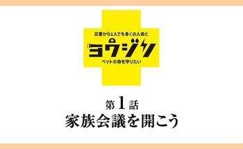 ヨウジン運動(防災教育アプリ映像)