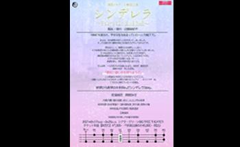 シンデレラ〜Fairy's 12 o'clock bell〜