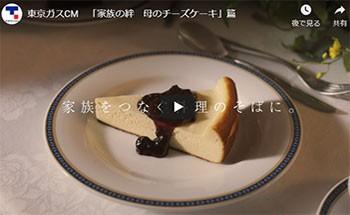 「家族の絆シリーズ」母のチーズケーキ篇
