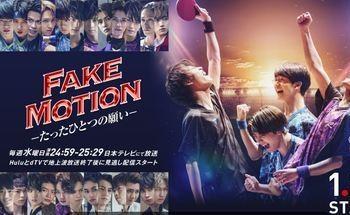 FAKE MOTION-たった一つの願い