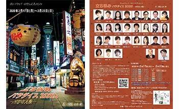 立ち呑みパラダイス2020~1970年大阪~